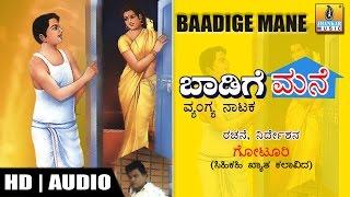 """Double Meaning Kannada Drama I """"Baadige Mane"""" I Kannada Comedy Drama I"""