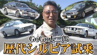 V OPT 124 ⑧ GOGO大二郎 往年の歴代シルビア試乗 / GOGO Daijiro Old Nissan Silvia Impression thumbnail