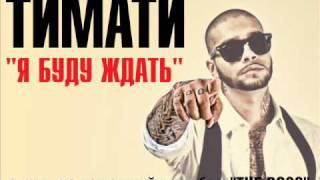 Новый сингл Тимати: