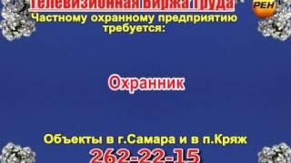13 марта 20 50 РАБОТА В САМАРЕ(, 2014-03-12T13:22:18.000Z)
