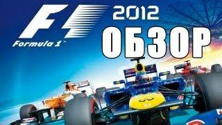 F1 2012 - Обзор via XLGames.RU
