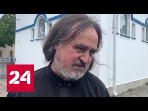 Гатчинская епархия извинилась за действия священника во время крещения - Россия 24