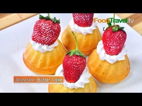 บัตเตอร์เค้ก Butter Cake (เค้กเนยสด)