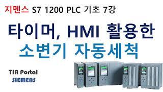 지멘스 PLC 기초 7강 타이머와 HMI이용한 소변기 …