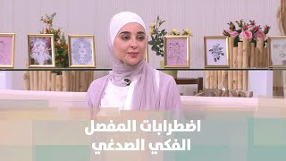 اضطرابات المفصل الفكي الصدغي - د. رند خطاري - طب وصحة