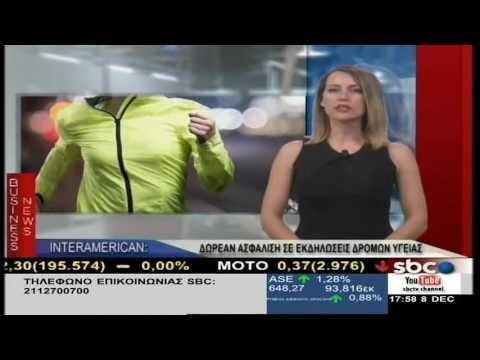 BUSINESS NEWS: Goody's, Vivartia, Interamerican, Wind Hellas