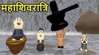MY JOKE OF - MAHASHIVRATRI ( महाशिवरात्रि शिव शंकर NEW FUNNY COMEDY VIDEO ) - KADDU JOKE | KJO