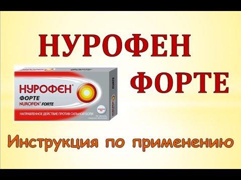 Нурофен форте (таблетки): Инструкция по применению