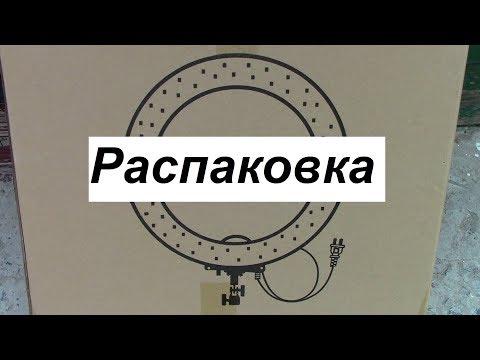 Кольцевая лампа / Распаковка / Обзор / Круглая лампа / Лампа для видеосъемки