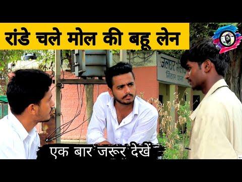 रांडे चले मोल की बहू लेन ft. Pooja Khatkar  || Hum Haryanvi comedy || ROYAL VISION