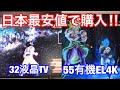 【55有機EL4Kテレビ】店員さんも驚いた!!!!なんと日本最安値で買えました!!!!DBゼノバース2比較!!!!☆自分にクリスマスプレゼント☆
