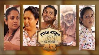Pork Weediya | Episode 43 - (2021-09-24) | ITN Thumbnail