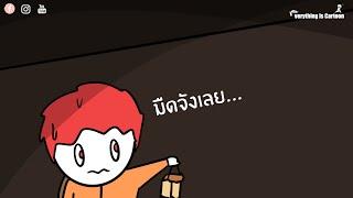 ทำไมถึงมีตู้ให้หลบ…?  HRK Animated (Silver Chains)