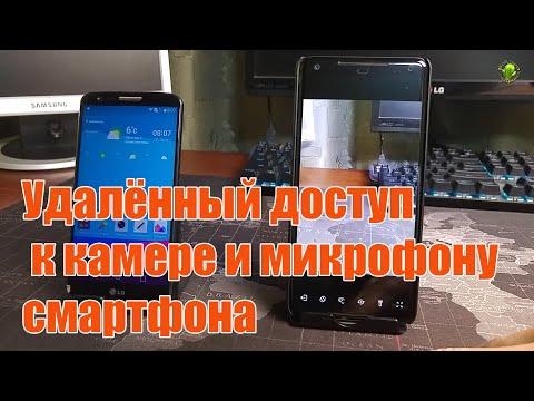 👍Удалённый доступ к камере и микрофону смартфона через интернет