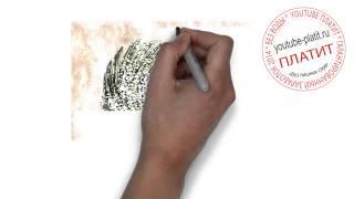 Как нарисовать волка карандашом видео(Как правильно нарисовать волка карандашом поэтапно. Эти и многие другие моменты Вы сможете узнать из наших..., 2014-08-11T05:08:02.000Z)
