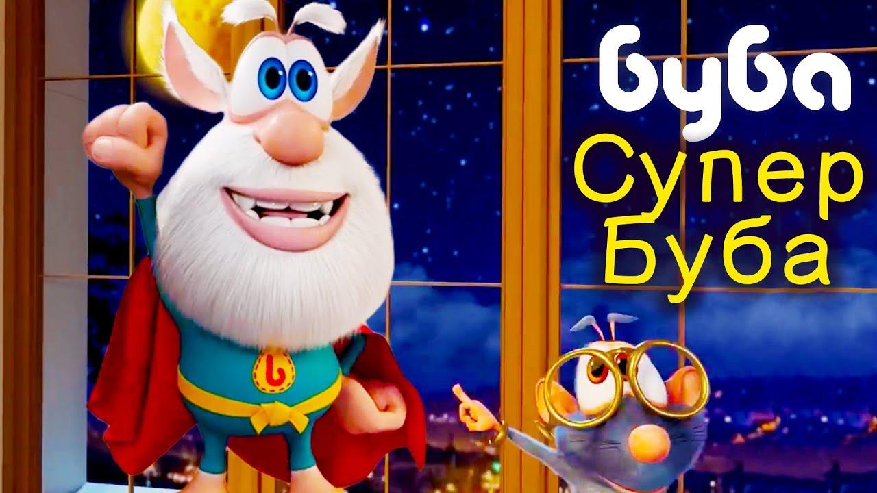 БУБА - Супер Буба Самая НОВАЯ 34 серия от KEDOO мультфильмы для детей