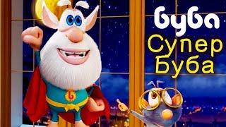 БУБА - Буба Супер найновіша 34 серія від KEDOO мультфільми для дітей