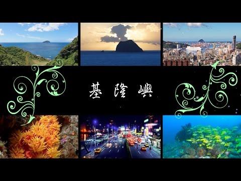 台灣海洋記錄第三部:基隆嶼 KEELUNG ISLAND(FULL HD 1080)