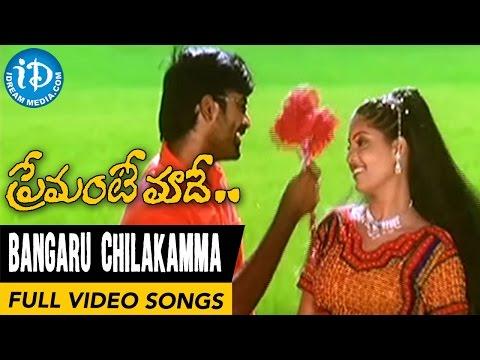 Premante Maade Movie Songs - Bangaru Chilakamma Video Song || Vinay Babu, Reena || MM Srilekha