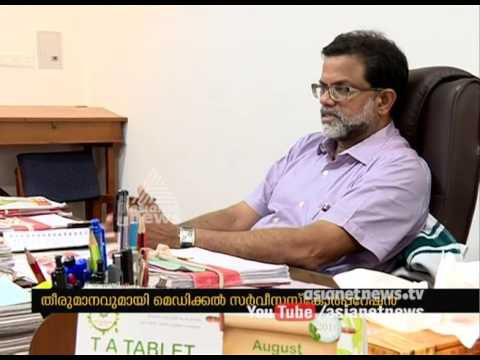 Crores of liability for Kerala Medical Services Corporation move to stops medicine supply