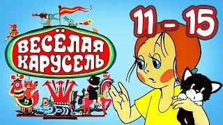Весёлая карусель Все выпуски (11-15) Союзмультфильм HD