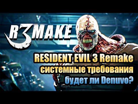 RESIDENT EVIL 3 Remake системные требования, будет ли Denuvo, страница в Steam, дата выхода