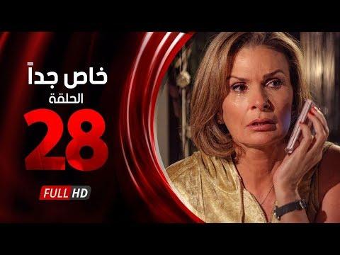 مسلسل خاص جدا حلقة 28 HD كاملة