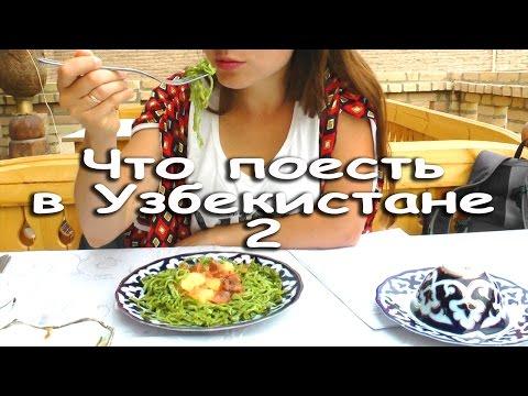 узбекистан взрослые i знакомства