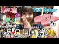HKT48 外薗葉月 はづちゃんねる☺︎(第50回) の動画、YouTube動画。