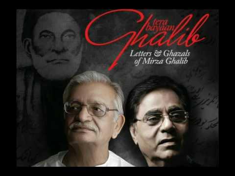 Ghazal - Unke dekhe se jo aajati hei - Sing by Jagjit Singh - Written by Mirza Ghalib