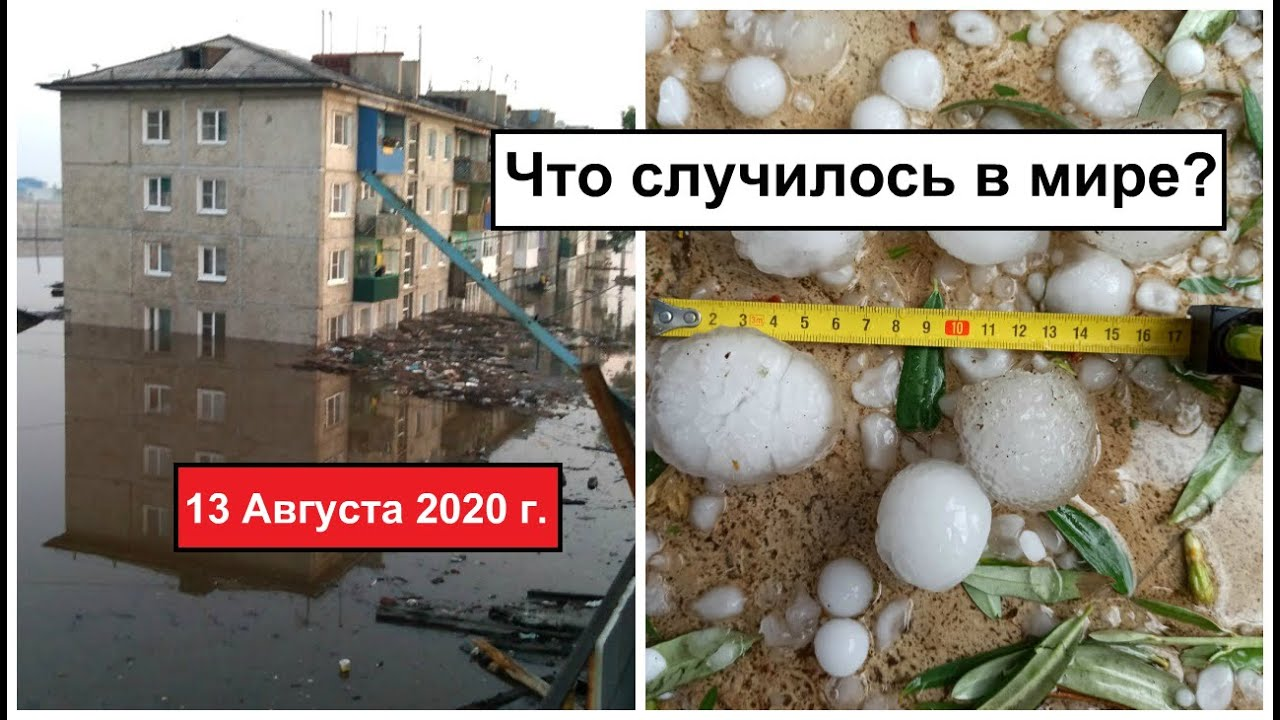 Все Катаклизмы за день 13 августа 2020 в мире | cataclysms of the day | Дрожь Земли