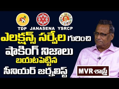 Sr Journalist MVR Sastri About Media opinion poll survey on Ap assembly Elections 2019   SumanTv