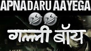 Apna Time Ayega - Troll Video Apna Daru Ayega - Gully Boy