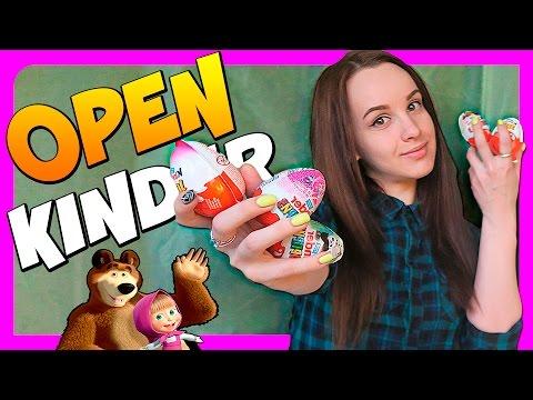 Видео: Kinder Surprise Маша и Медведь ИЗ РАЗНЫХ КОЛЛЕКЦИЙ