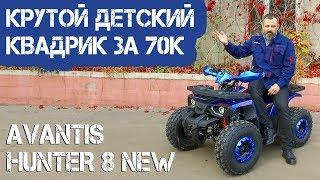 Крутой детский бензиновый квадроцикл за 70к. Детальный обзор квадроцикла Avantis Hunter 8 NEW