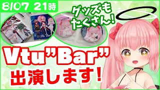 """【イベント告知】Vtu""""Bar""""「トークイベント」に出演するよ~!【だてんちゆあ / Vtuber】"""