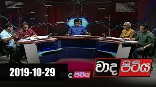 Wada Pitiya | 29th October 2019 Thumbnail