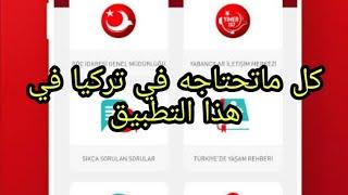 كل ماتحتاج معرفته عن تركيا في كافة المجالات في هذا التطبيق.