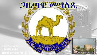 """DimTsi Hafash #Eritrea/ድምጺ ሓፋሽ ኤርትራ: እቲ ሕቶ """"ምልዓል እገዳ ዘይኮነ - ብቐደሙ'ኸ ስለምንታይ እገዳ'ዩ?"""