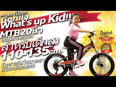 Gorilla.MTB20นิ้ว. จักรยานเสือภูเขาเด็กสูง110135 เซนติเมตร 7สปีด MTB20.nateebbike