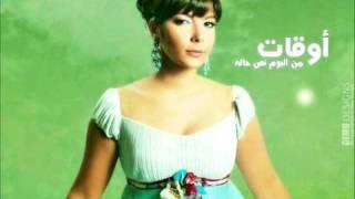 Asala - Aw2aat / اغنية اصالة اوقات