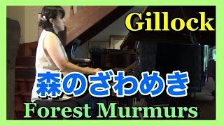 ギロック「叙情小曲集」より、風が吹いて静かな森が少しざわめいているイメージの曲です。 ギロック: 「叙情小曲集」より 森のざわめき...