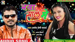 Pramod premi 2019 happy New year song