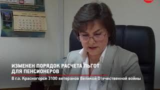 КРТВ. Изменен порядок расчета льгот для пенсионеров