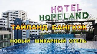 32 серия. Таиланд. Переехали в третий шикарный отель в центре Бангкока - Hope Land Hotel, Bangkok