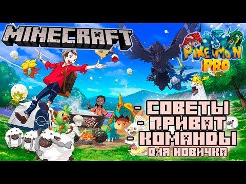 Как играть Pixelmon на сервере Pixelmon.PRO (Minecraft для новичков) 7+