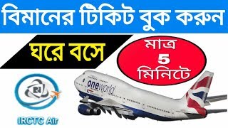 How To Book Flight Ticket In Mobile Using IRCTC Air App-Bangla