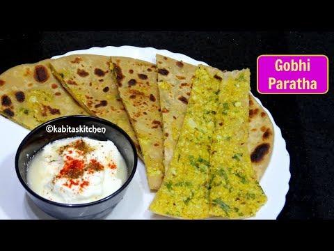 Gobi Paratha Recipe | गोभी का पराठा | How To Make Perfect Gobhi Paratha | Kabitaskitchen