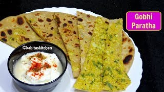 Gobi Paratha Recipe | गोभी का पराठा | How to make Perfect Gobhi Paratha | kabitaskitchen