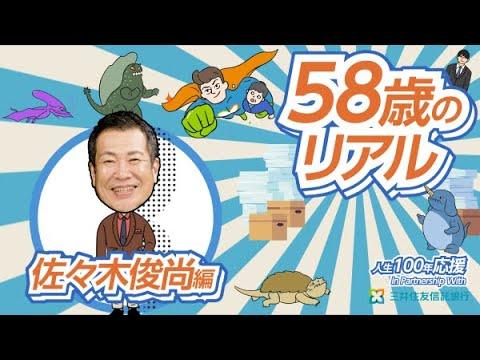 ジャーナリスト佐々木俊尚「58歳のリアル」